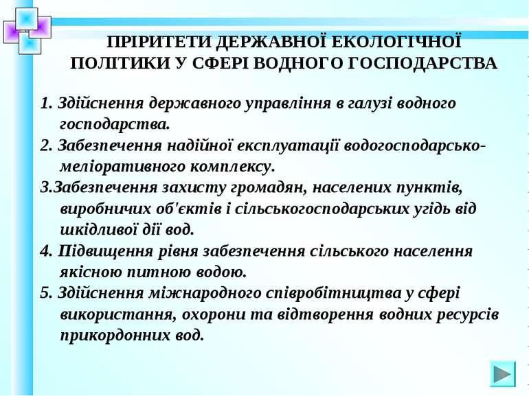 ПРІРИТЕТИ ДЕРЖАВНОЇ ЕКОЛОГІЧНОЇ ПОЛІТИКИ У СФЕРІ ВОДНОГО ГОСПОДАРСТВА 1. Здій...