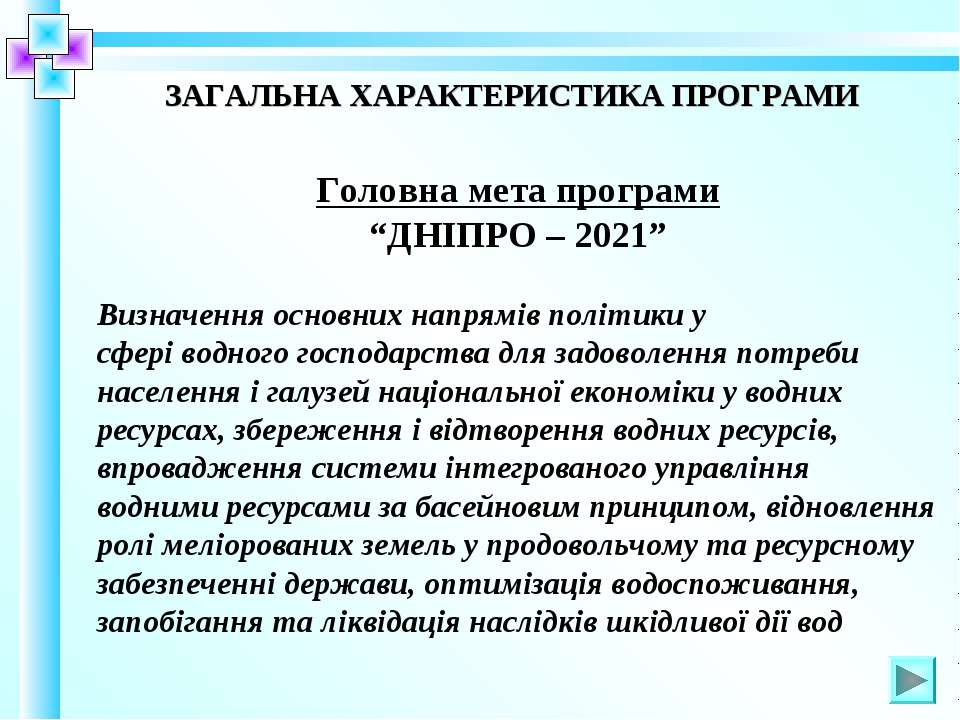 """ЗАГАЛЬНА ХАРАКТЕРИСТИКА ПРОГРАМИ Головна мета програми """"ДНІПРО – 2021"""" Визнач..."""