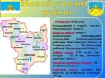 Утворений в 1922 році. Розташований в східній частині Миколаївської області. ...