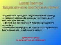 - відновлення провідних галузей економіки району; - створення нових робочих м...