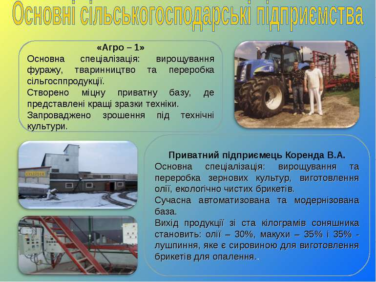 «Агро – 1» Основна спеціалізація: вирощування фуражу, тваринництво та перероб...