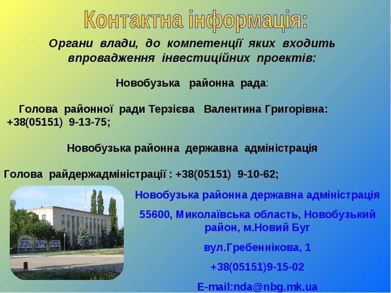 Новобузька районна державна адміністрація 55600, Миколаївська область, Новобу...