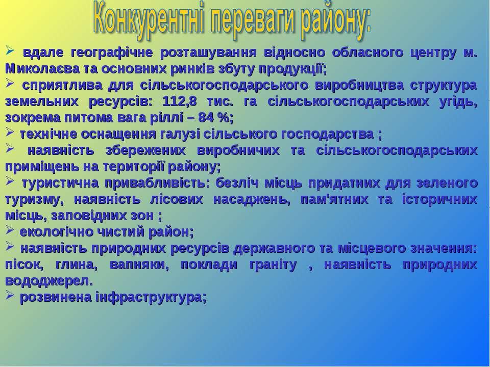 вдале географічне розташування відносно обласного центру м. Миколаєва та осно...