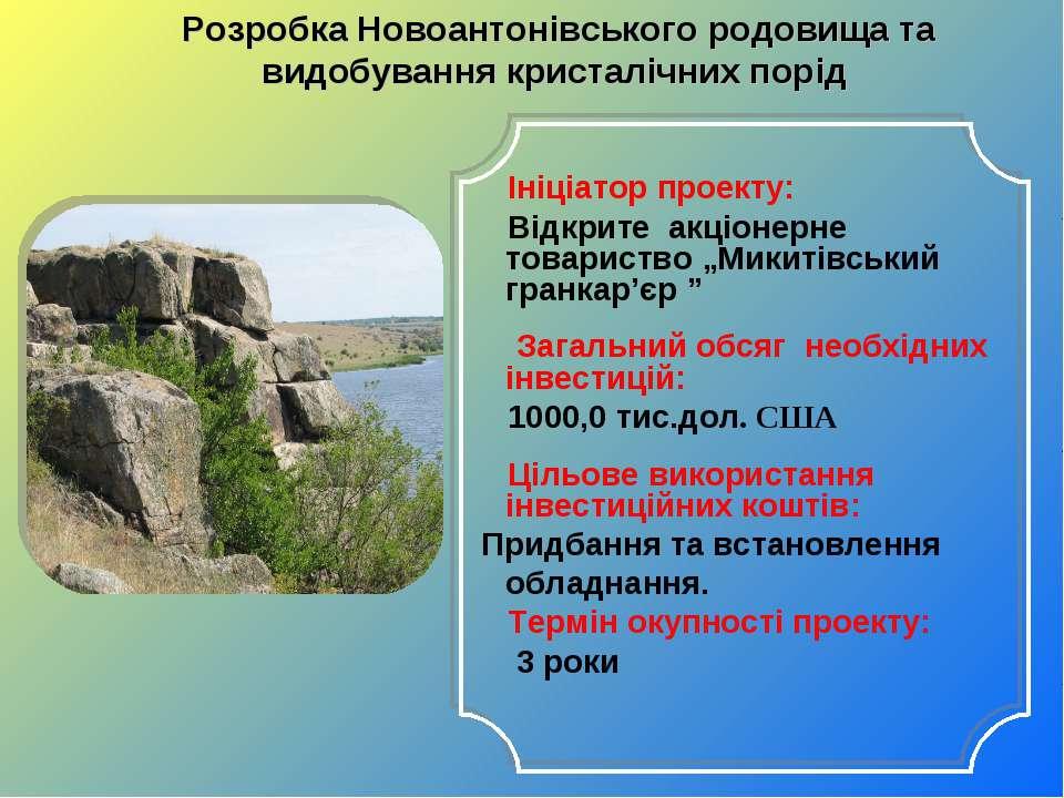 Розробка Новоантонівського родовища та видобування кристалічних порід Ініціат...