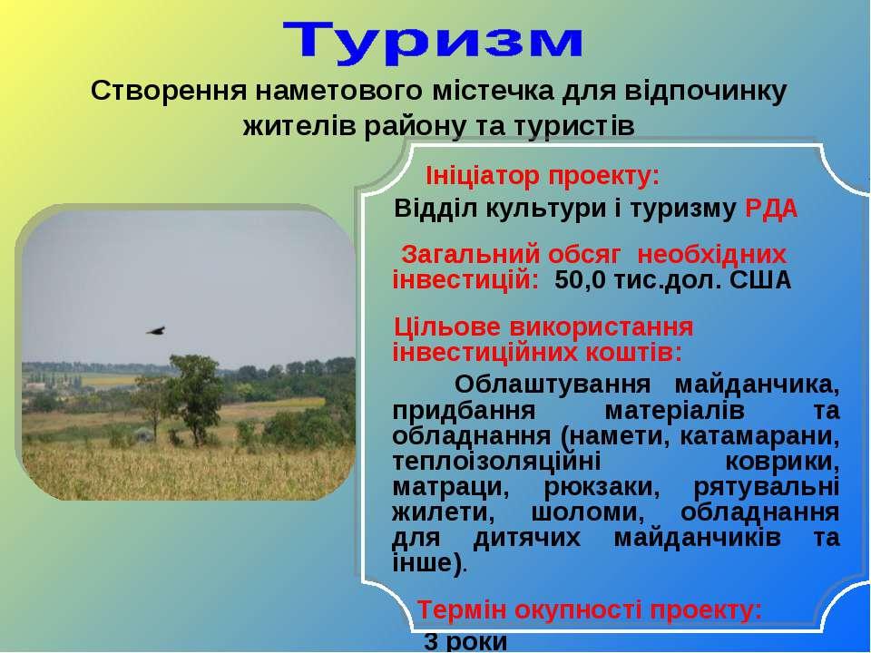 Ініціатор проекту: Відділ культури і туризму РДА Загальний обсяг необхідних і...