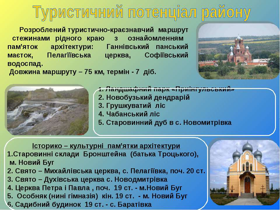 1. Ландшафний парк «Приінгульський» 2. Новобузький дендрарій 3. Грушкуватий л...
