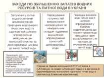 Залучення у питне водопостачання альтернативних природних вододжерел (морськи...