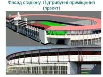 Фасад стадіону. Підтрибунні приміщення (проект)