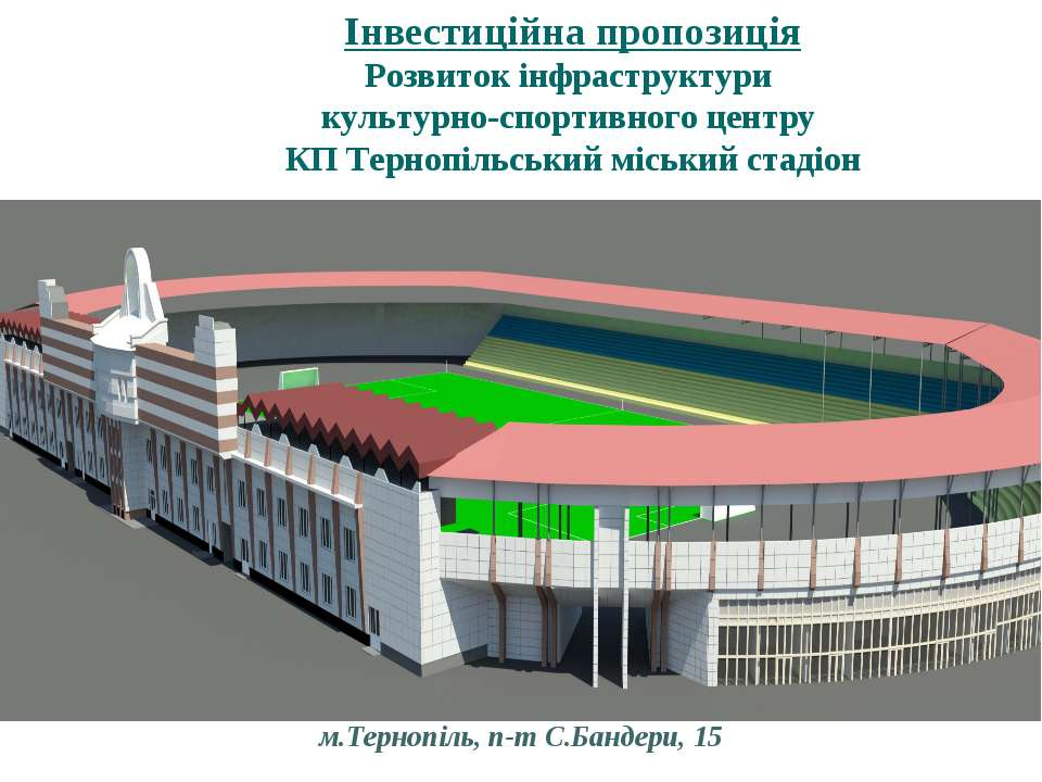 Інвестиційна пропозиція Розвиток інфраструктури культурно-спортивного центру ...