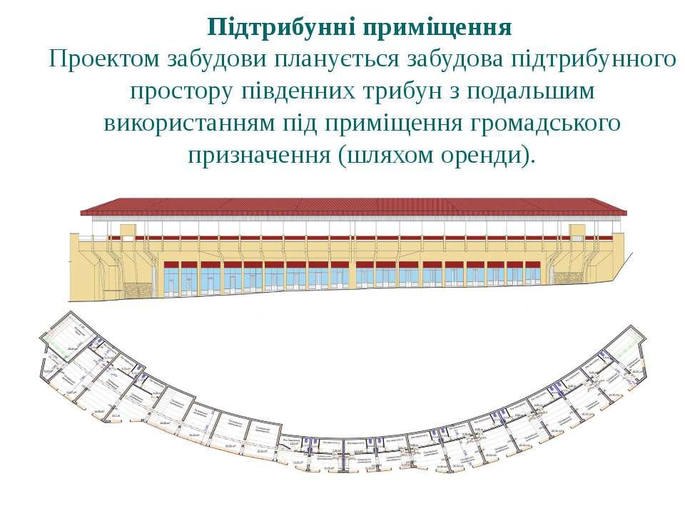 Підтрибунні приміщення Проектом забудови планується забудова підтрибунного пр...