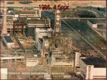 1986. 4 блок Руйнування мало вибуховий характер…