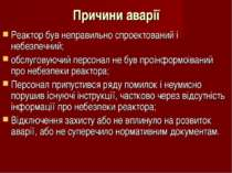 Причини аварії Реактор був неправильно спроектований і небезпечний; обслугову...