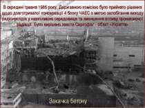 В середині травня 1986 року, Державною комісією було прийнято рішення щодо до...
