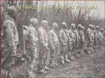 Група ліквідаторів в захисних костюмах