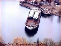 Чорнобиль... Острів загиблих кораблів...