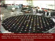 На цьому фото бачимо центральний зал енергоблоку № 3 (ЦЗ-3) під час планового...