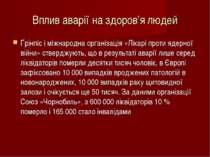 Вплив аварії на здоров'я людей Ґрінпіс і міжнародна організація «Лікарі проти...