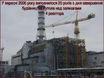 У вересні 2006 року виповнилося 20 років з дня завершення будівництва купола ...