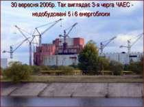 30 вересня 2006р. Так виглядає 3-я черга ЧАЕС - недобудовані 5 і 6 енергоблоки