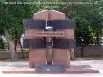 Пам'ятний знак феодосійцям-ліквідаторам аварії на Чорнобильській АЕС. Феодосія
