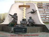 Пам'ятник жертвам Чорнобиля. Кузнецовськ