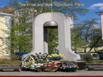 Пам'ятник жертвам Чорнобиля. Рівне