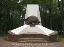 Пам'ятник жертвам Чорнобиля. Харків
