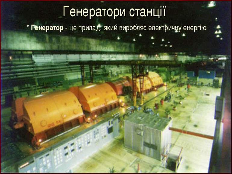 * Генератор - це прилад, який виробляє електричну енергію Генератори станції