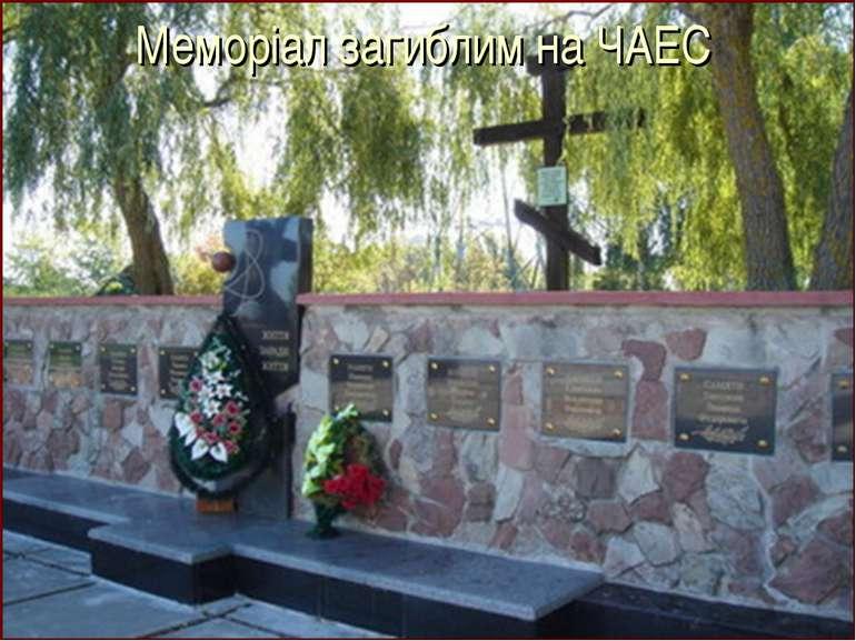 Меморіал загиблим на ЧАЕС