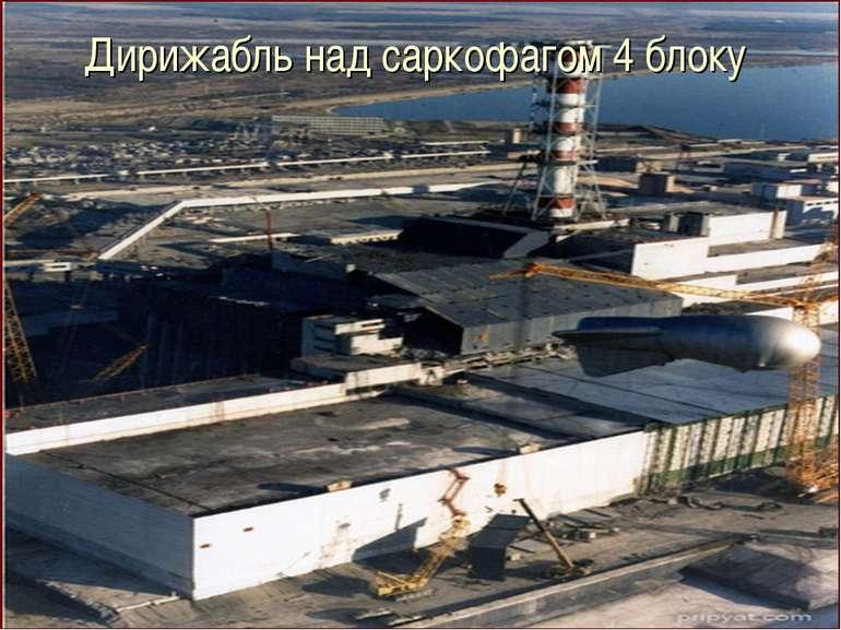Дирижабль над саркофагом 4 блоку