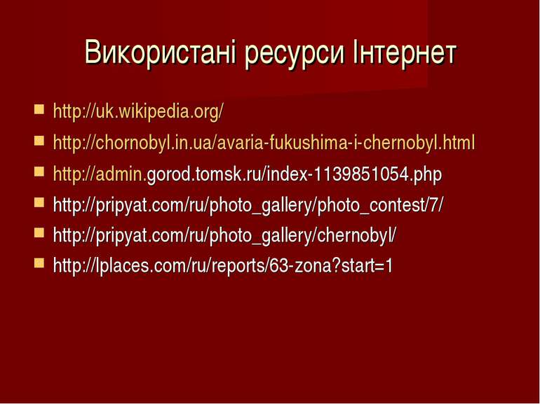 Використані ресурси Інтернет http://uk.wikipedia.org/ http://chornobyl.in.ua/...