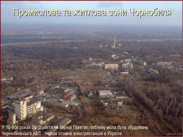 Промислова та житлова зони Чорнобиля У 70-80х роках 20 століття на березі При...