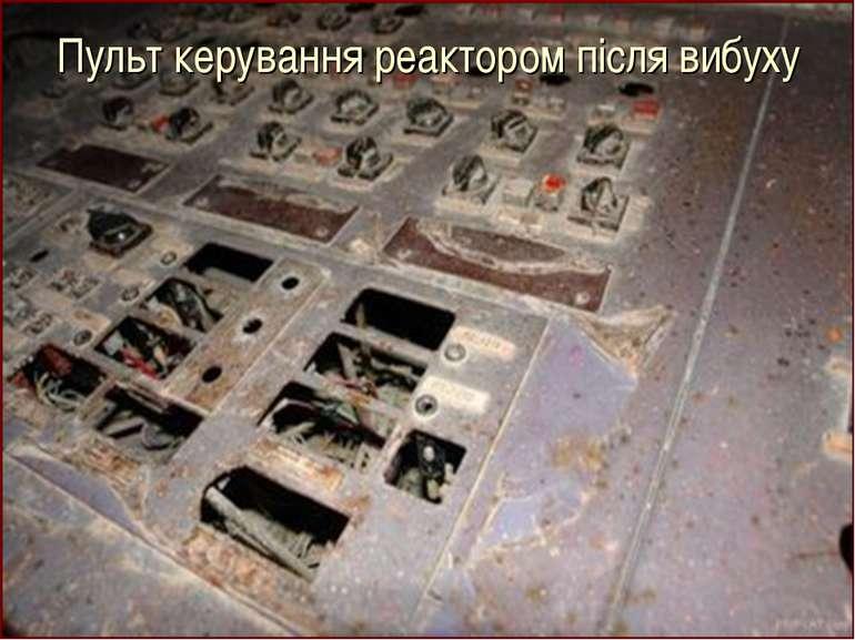 Пульт керування реактором після вибуху