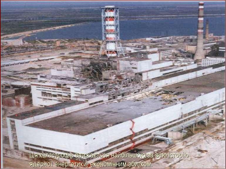 Ця катастрофа вважається найбільшою за всю історію ядерної енергетики, економ...