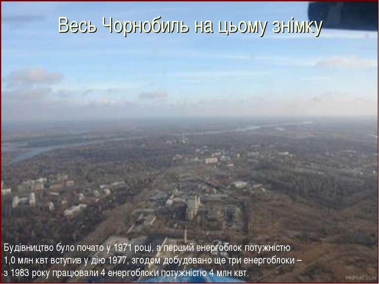 Весь Чорнобиль на цьому знімку Будівництво було почато у 1971 році, а перший ...