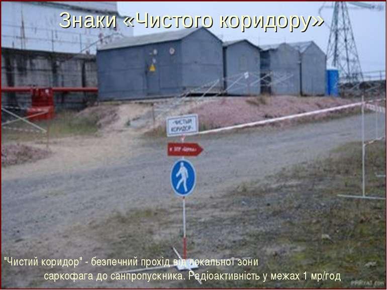 """Знаки «Чистого коридору» """"Чистий коридор"""" - безпечний прохід від локальної зо..."""
