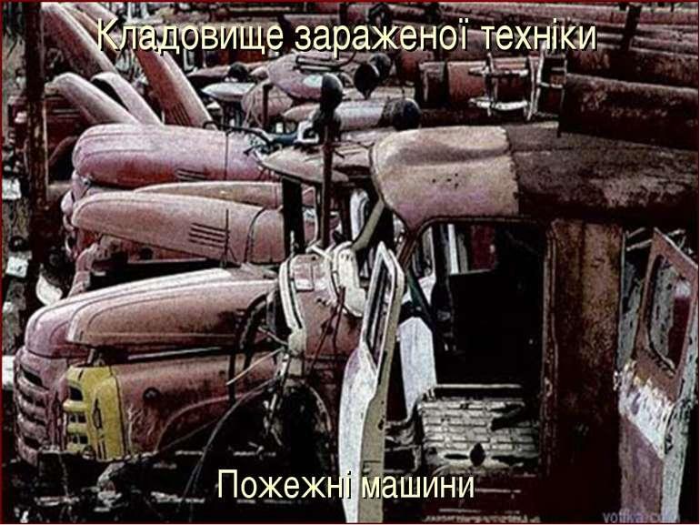 Пожежні машини Кладовище зараженої техніки