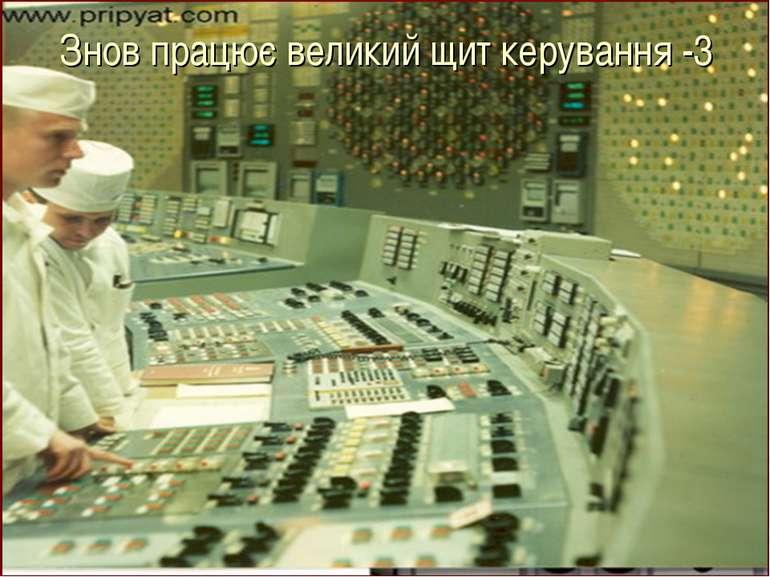 Знов працює великий щит керування -3