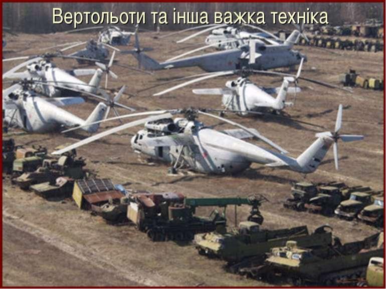 Вертольоти та інша важка техніка