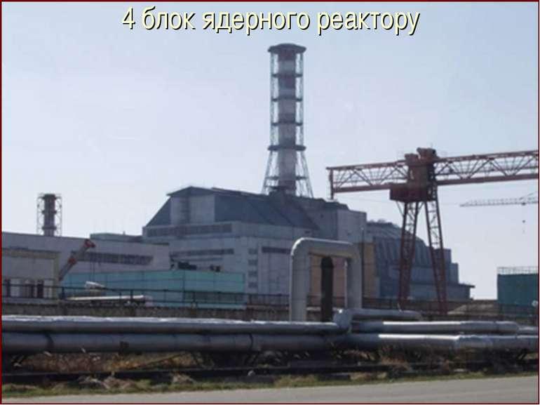 4 блок ядерного реактору
