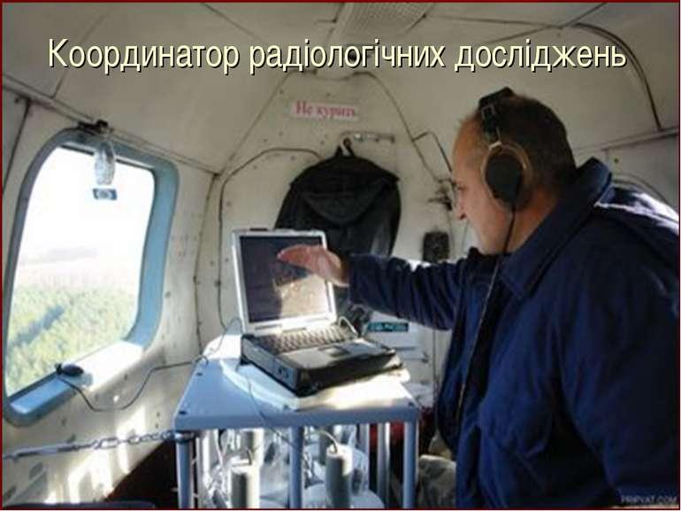Координатор радіологічних досліджень