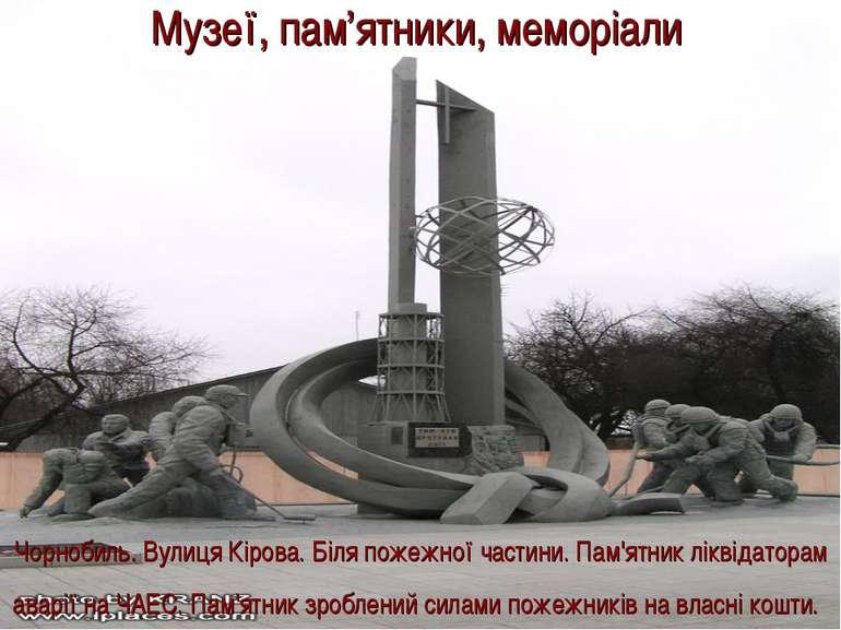 Чорнобиль. Вулиця Кірова. Біля пожежної частини. Пам'ятник ліквідаторам аварі...