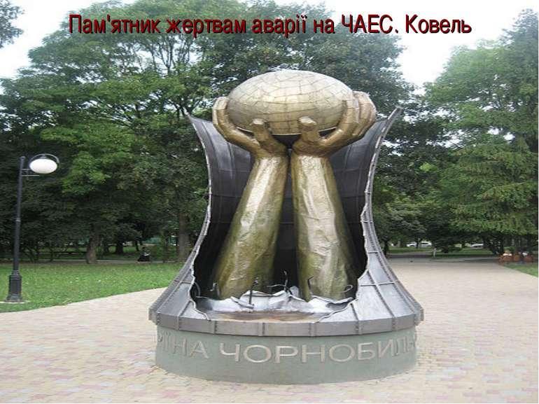 Пам'ятник жертвам аварії на ЧАЕС. Ковель