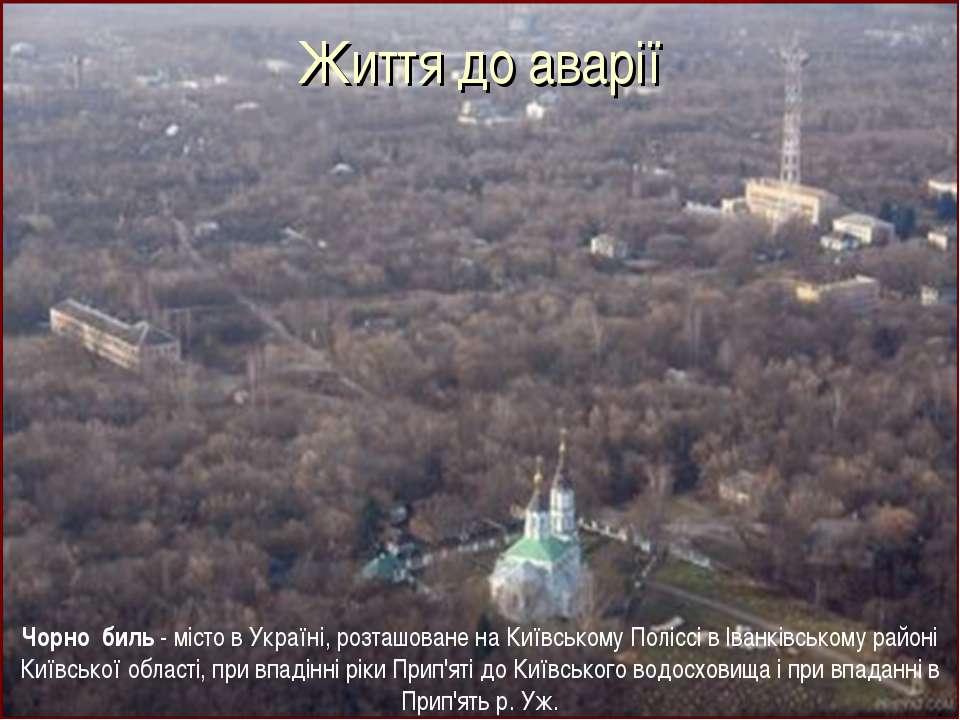 Життя до аварії Чорно биль - місто в Україні, розташоване на Київському Поліс...