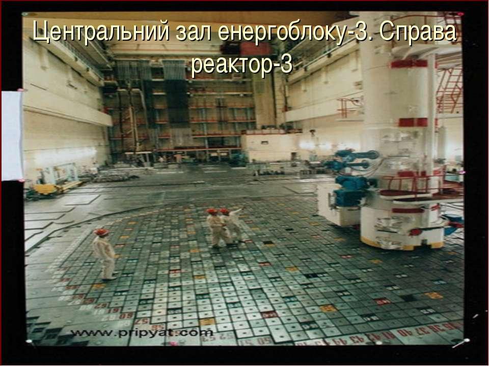 Центральний зал енергоблоку-3. Справа реактор-3