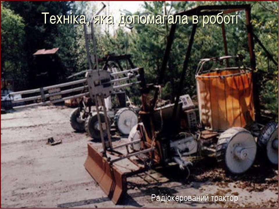 Радіокерований трактор Техніка, яка допомагала в роботі