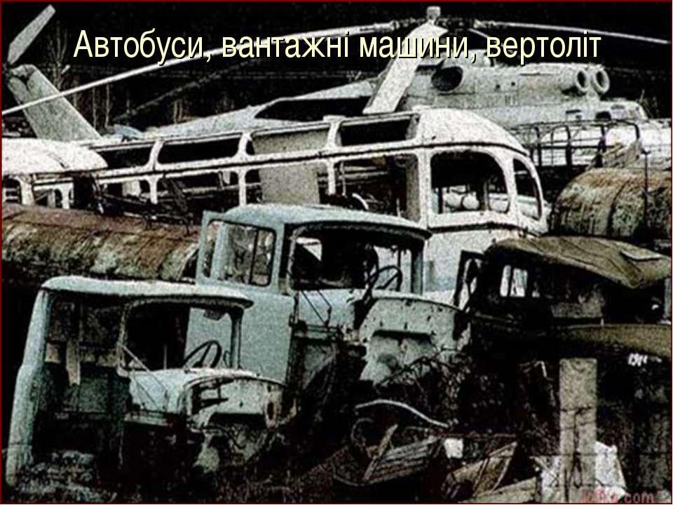 Автобуси, вантажні машини, вертоліт
