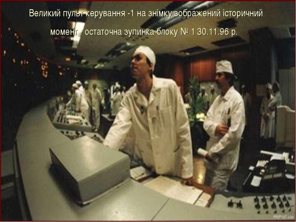 Великий пульт керування -1 на знімку зображений історичний момент - остаточна...