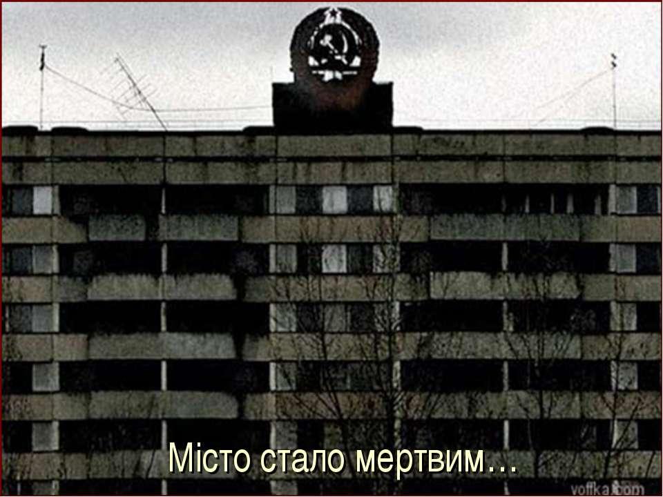 Місто стало мертвим…