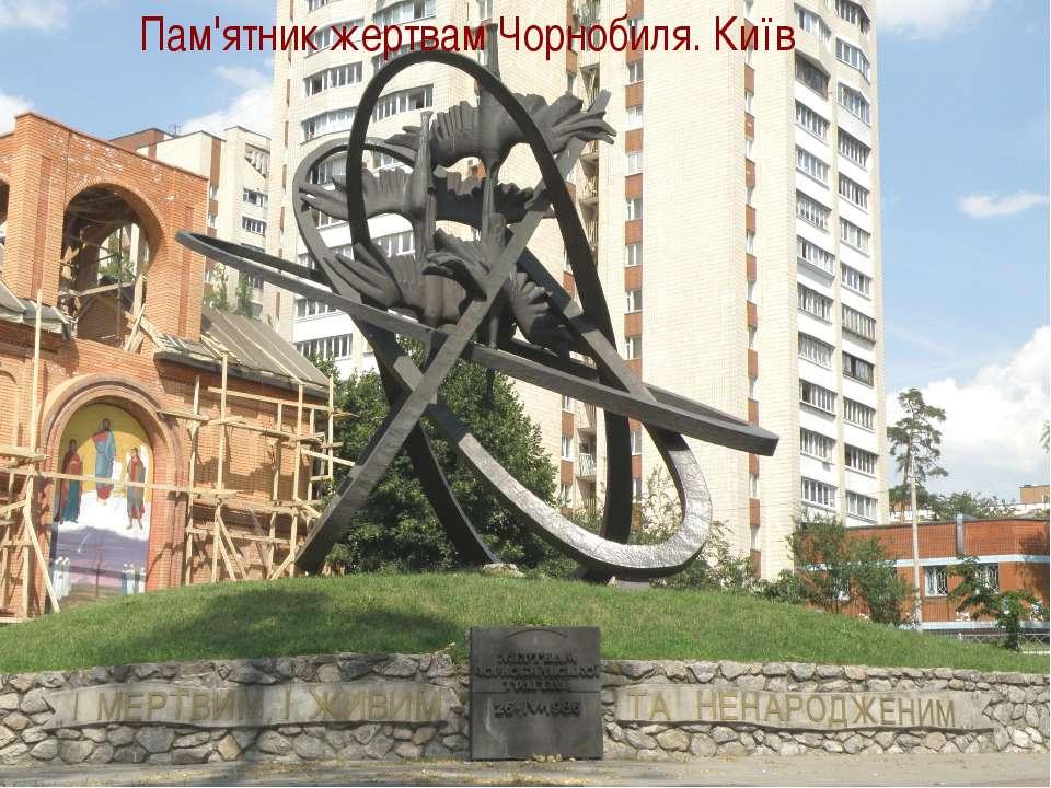 Пам'ятник жертвам Чорнобиля. Київ